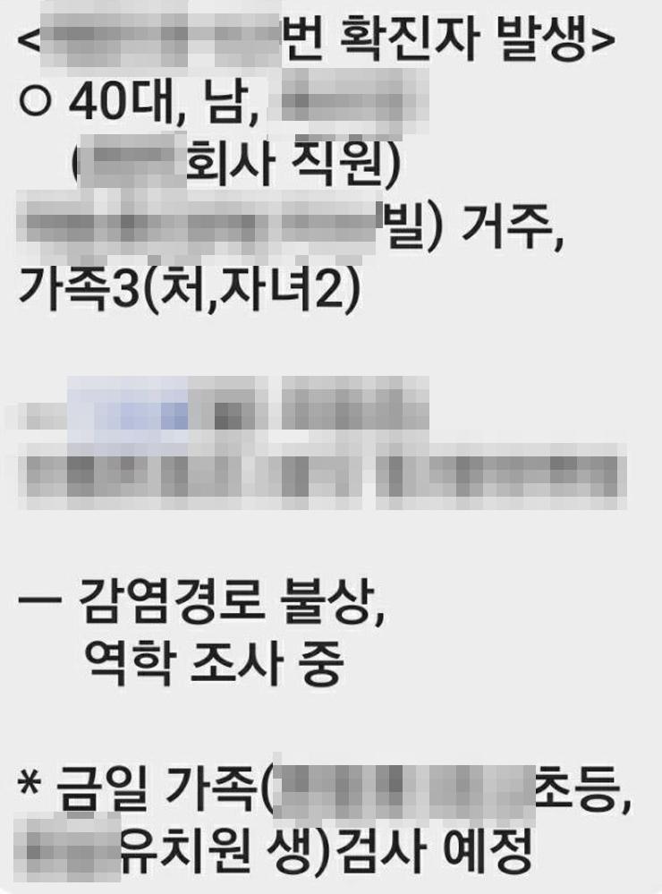 부산 경찰이 유출한 것으로 추정되는 확진자 개인정보. 연합뉴스