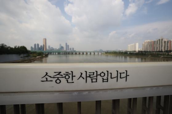 서울 한강 한강대교 보도 난간에 '소중한 사람입니다'라는 문구가 새겨져 있다. 연합뉴스