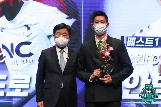 K리그2 MVP로 선정된 수원FC 안병준(오른쪽)과 권오갑 프로축구연맹 총재. [사진 프로축구연맹]