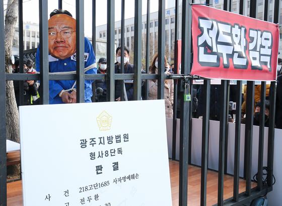 30일 오후 광주법원 정문앞에서 5·18관련단체와 시민단체가 전두환 전 대통령의 구속을 촉구하는 퍼포먼스를 하고 있다. 프리랜서 장정필
