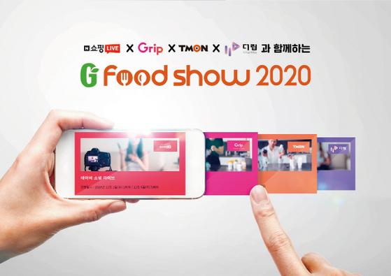 '중소식품기업 돕자' G Food Show 라이브커머스 2~5일 진행