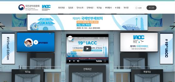 국제반부패회의 국문 홈페이지 화면 모습. 사진 권익위