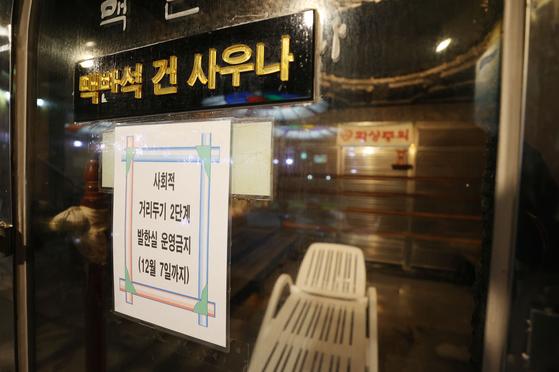 1일 서울 시내의 한 목욕탕에 발한실 운영금지 안내문이 붙어있다. 연합뉴스