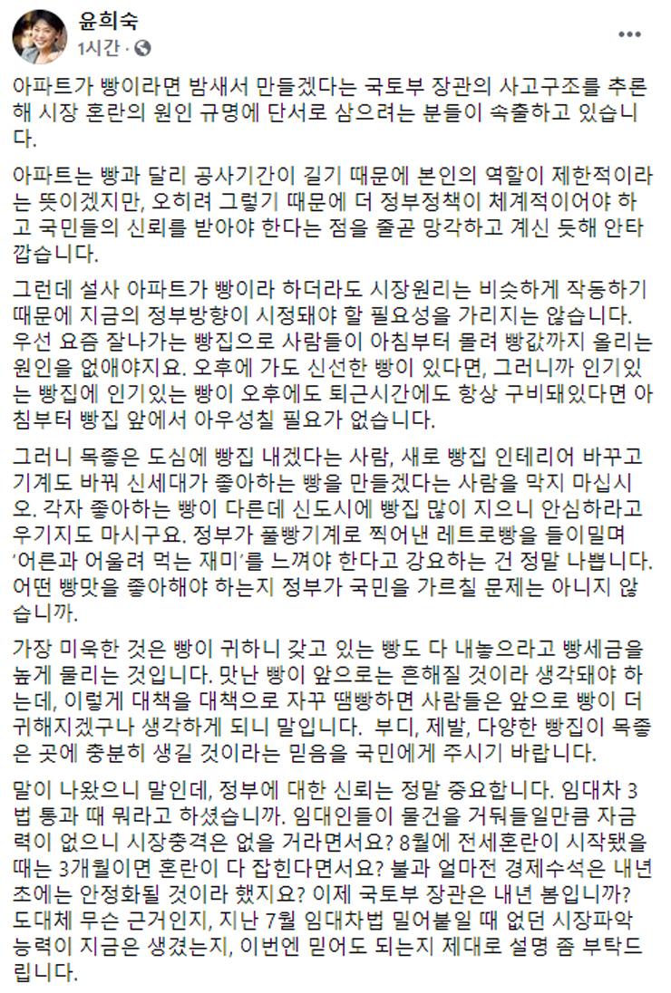 윤희숙 국민의힘 의원은 1일 자신의 페이스북에 글을 남겼다. 페이스북 캡처