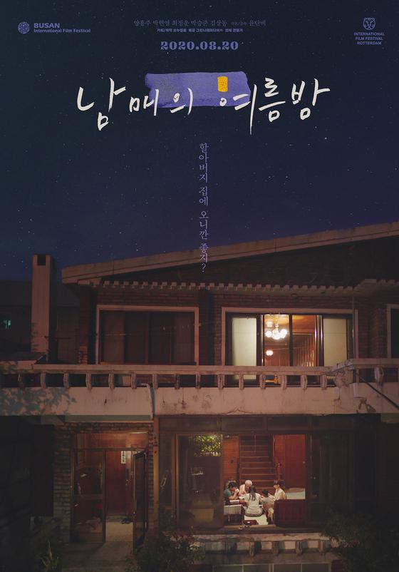 '남매의 여름밤'