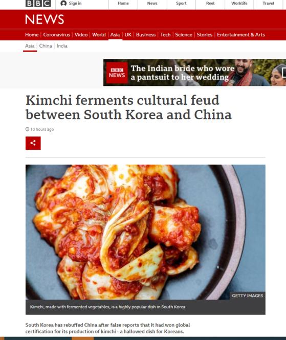 한국과 중국의 김치논란을 재조명한 BBC의 보도. [BBC 온라인 캡쳐]