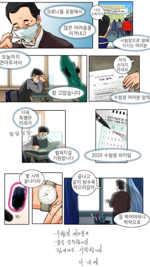 사진 이낙연 더불어민주당 대표 페이스북 캡처.