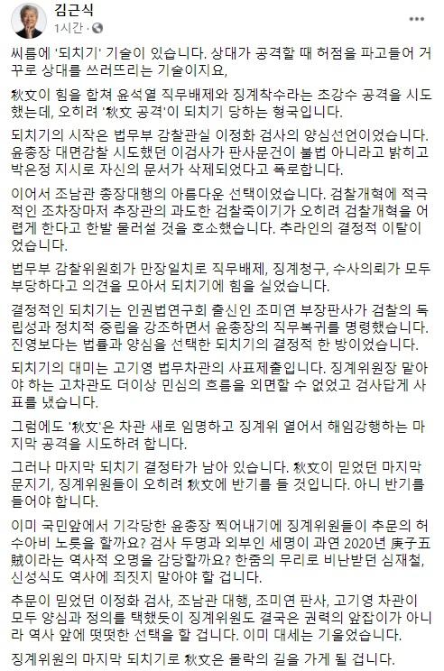 국민의힘 서울 송파병 당협위원장인 김근식 경남대 교수는 2일 자신의 페이스북에 글을 올렸다. 페이스북 캡처