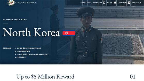 미 국무부가 1일 대북 제재 위반을 신고하면 최대 500만 달러(약 55억원)까지 보상하겠다는 신고 사이트를 만들어 공개했다.[dprkrewards.com]