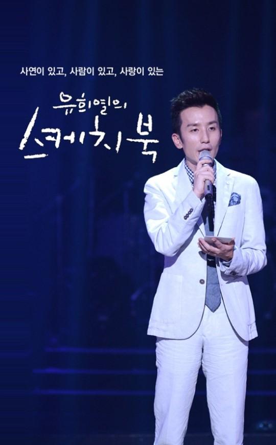 KBS 2TV '유희열의 스케치북' [사진 KBS]