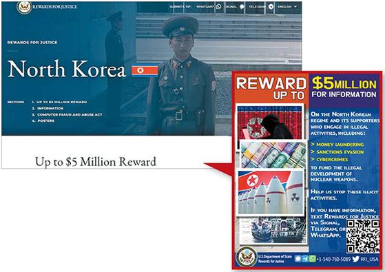 미 국무부가 1일 개설한 대북 제재 위반 신고 포상 사이트에서 북한의 돈세탁, 제재 회피, 사이버 범죄 등을 신고하면 최대 500만 달러(약 55억원)를 보상하겠다고 밝혔다. [사진 DPRKrewards.com]