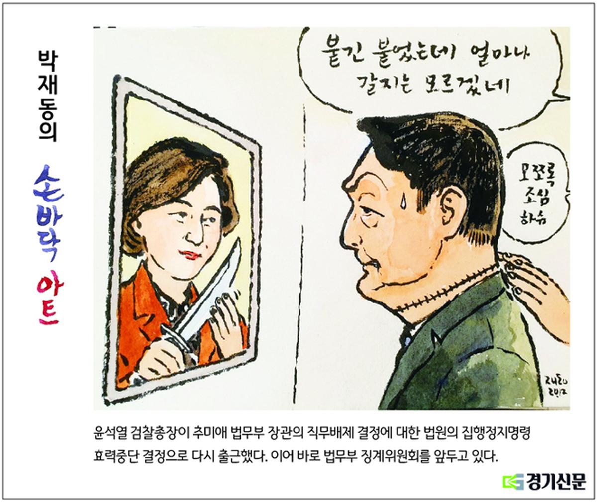 2일 경기신문 홈페이지에 올라온 '박재동의 손바닥 아트'. 홈페이지 캡처