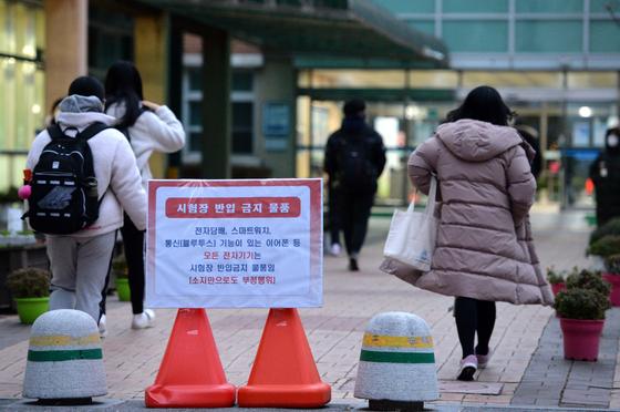 2021학년도 대학수학능력시험일인 3일 오전 대전 서구 구봉고등학교를 찾은 수험생들이 시험장으로 들어가고 있다. 프리랜서 김성태