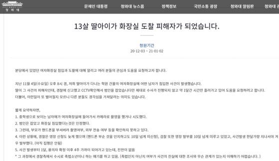 피해자 측 부모가 3일 청와대 국민청원 게시판에 올린 글. 사진 청와대 국민청원 게시판 캡처