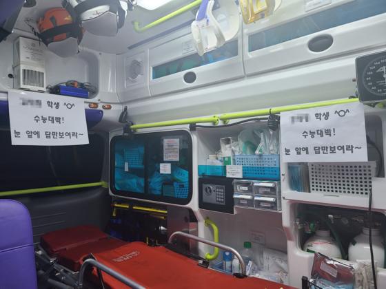 시험장으로 이송되는 자가격리 수험생을 위해 구급대원들이 마련한 응원 메시지. [사진 소방청]