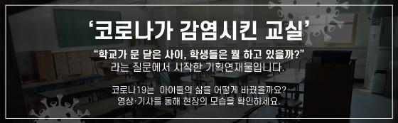 ◇본 기획물은 언론진흥기금의 지원을 받았습니다.