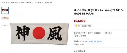[쿠팡 판매 화면 캡처=연합뉴스]
