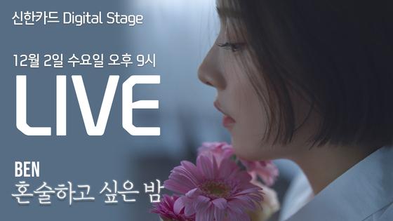신한카드, 음원강자 가수 벤과 온택트 라이브 공연 개최