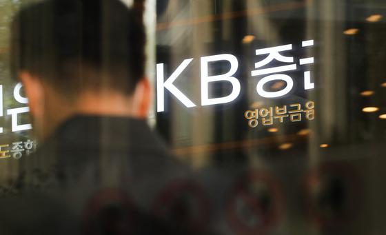 서울 여의도 KB증권 본사 모습. 뉴스1