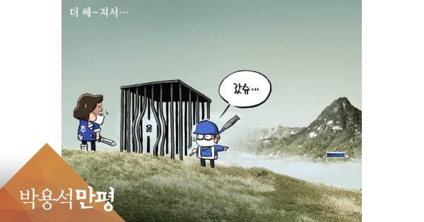 [박용석 만평] 12월 3일