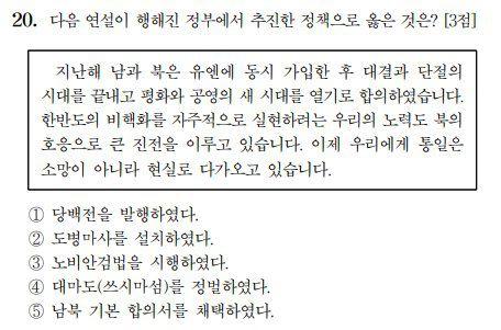 2021학년도 대학수학능력시험 한국사 20번 문제. 한국교육과정평가원 수능 문제 캡쳐