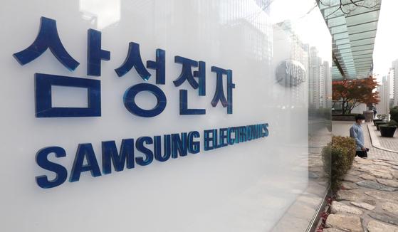 서울 서초구 삼성전자 사옥. 뉴스1