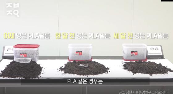 생분해 필름이 실제로 생분해되는지 SKC첨단중앙기술연구소에서 한 실험. 유튜브 '중앙일보' [ㅈㅂㅈㅇ]영상 캡처