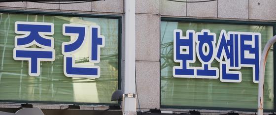김해 노인주간보호센터서 17명 감염…경남 밤사이 27명 확진