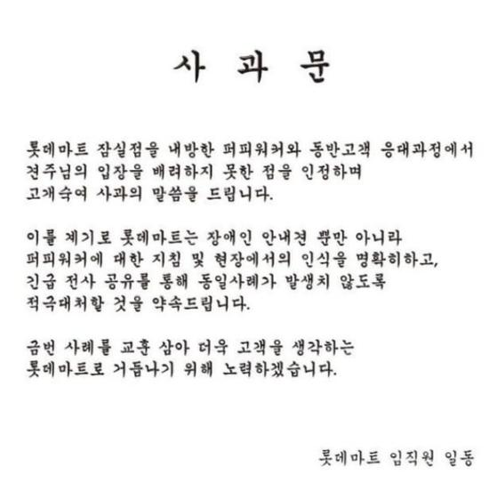 롯데마트 인스타그램에 30일 게재된 사과문. 롯데마트 인스타그램