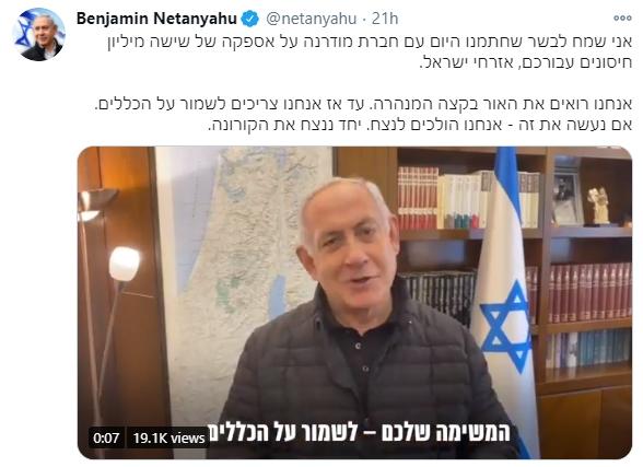 사진 베냐민 네타냐후 이스라엘 총리 트위터