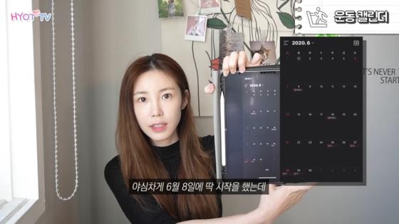 꾸준한 운동으로 다이어트에 성공한 전효성이 자신의 운동 일지를 보여주고 있다. 사진 전효성 유튜브 영상 캡처