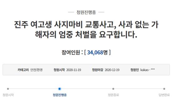 경남 진주에서 교통사고로 1년째 병원에 누워 치료를 받는 여고생의 언니가 올린 국민청원글. 사진 청와대 국민청원 홈페이지 캡처