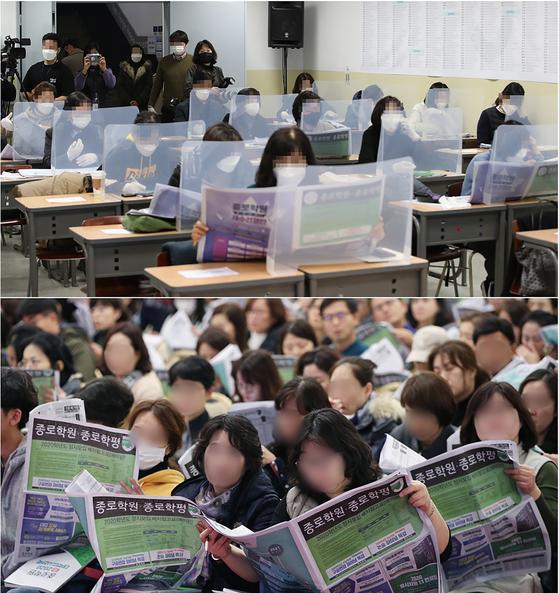 2021학년도 수학능력시험(수능) 다음 날인 4일 오후 서울 종로학원 강남 본원에서 온라인 생중계 방식으로 열린 2021 대입 전략 설명회(위)에서 참석자들이 감염 방지를 위한 마스크와 장갑을 끼고 거리를 두고 앉아 있다.   지난해 11월 15일에 같은 학원에서 세종대에서 주최한 설명회(아래)에서는 수많은 참석자가 현장에 앉아 대입 전략 강의를 듣고 있다. 연합뉴스
