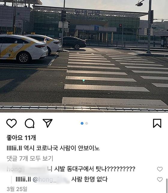[사진 신동수 비공개 인스타그램 캡처]