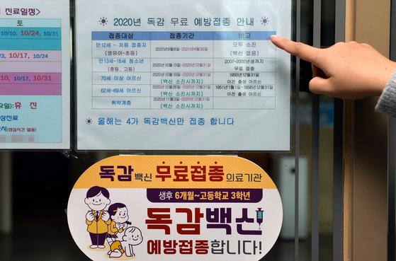 대전의 한 병원 입구에 독감 예방 접종 관련 안내문이 붙어있다. [프리랜서 김성태]