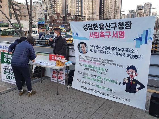 지난 2일 서울 용산구 효창공원앞역 6번 출구 인근에서 '성장현 용산구청장 부동산 투기 규탄 시민행동' 측의 서명운동이 열리고 있다. 이가람 기자