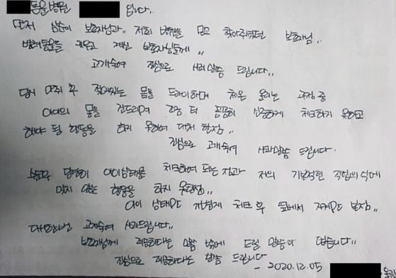 An apology from the animal hospital on the 5th at Navers café 'Kang Samo'. [네이버 카페 캡쳐]