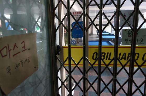 8일부터 수도권의 '사회적 거리두기'를 2.5단계로 격상해 실내체육시설의 운영이 중단됐다. 연합뉴스