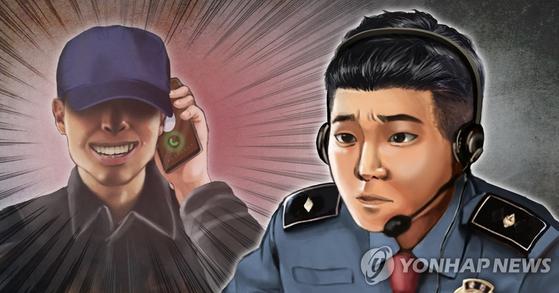 장난전화 일러스트. [연합뉴스]