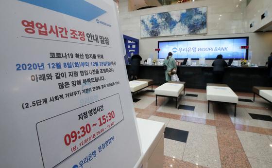 8일 오전 서울 중구 우리은행에 단축영업을 알리는 안내문이 붙어 있다. 뉴스1