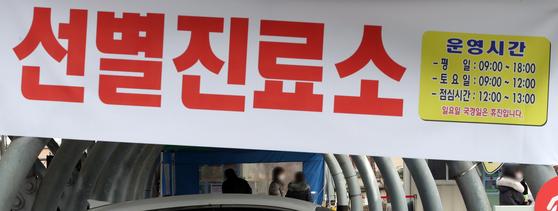 10일 서울 은평구 서울특별시서북병원 선별진료소에서 시민들이 코로나19 검사를 기다리고 있다. 연합뉴스