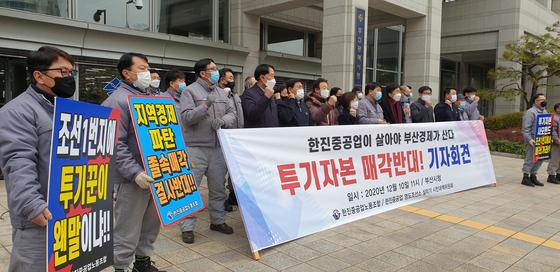 10일 오전 부산시청 앞에서 기자회견을 하는 한진중업업 영도조선소 살리기 시민대책위 관계자들. 송봉근 기자