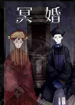 중국에선 2000여 년 전 한대(漢代) 이전부터 존재했다는 망자 간 부부의 연을 맺어주는 명혼(冥婚)의 풍습이 아직도 존재해 놀라움을 주고 있다. [중국 바이두 캡처]