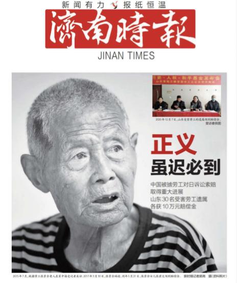 중국 산 동성 제남보기 지난 7 일 미쓰비시 (미쓰비시) 중공업이 2 차 대전 중에 강제로 데려 간 중국인 30 명에 대한 보상금을 지급했다고 보도했다. [지난시보 캡쳐]