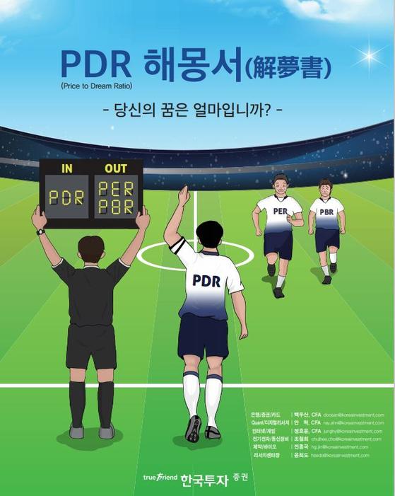 한국투자증권이 최근 내놓은 '주가꿈비율(PDR) 리포트' 표지.