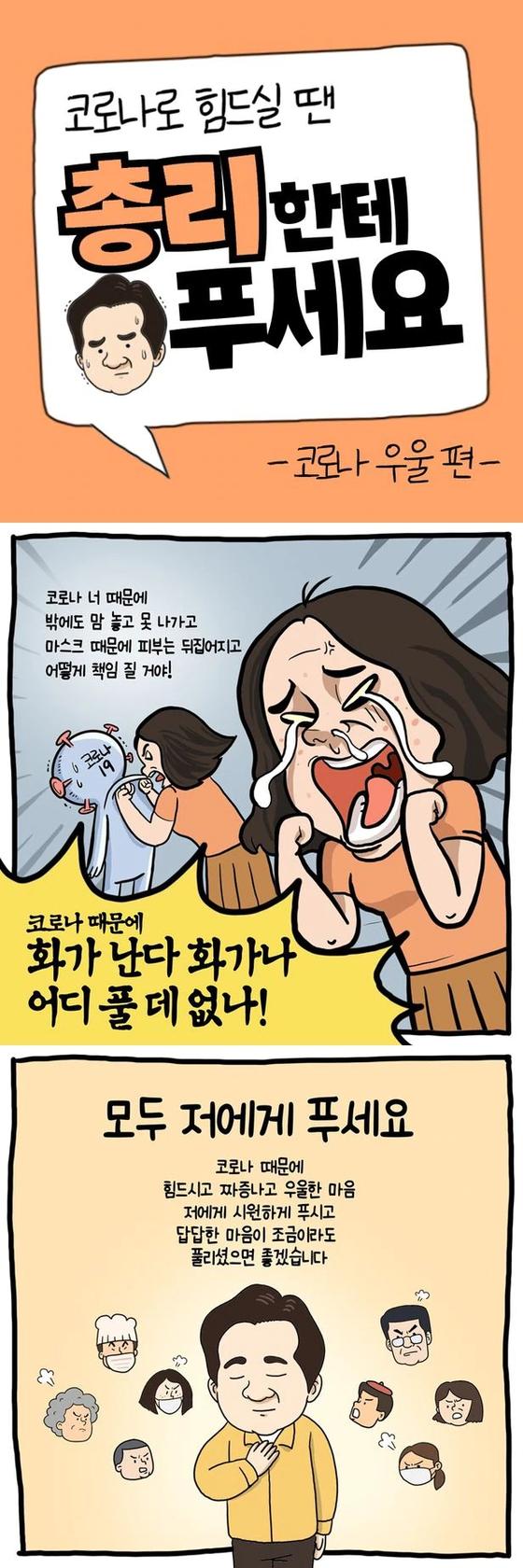 총리실 만화, 여성 비하 논란에 삭제