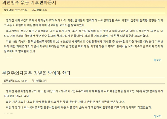 북한 외무성이 14일 홈페이지에 기후변화협약 이행을 강조하고, 홍콩 민주화 운동가들의 징역형을 옹호하는 글을 실었다. [외무성 홈페이지 캡처]