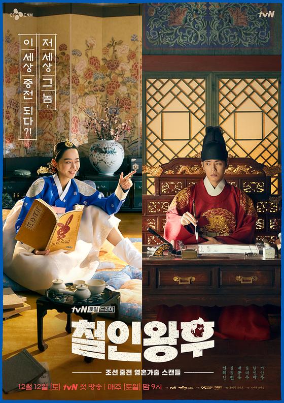 드라마 '철인왕후'. [사진 tvN]