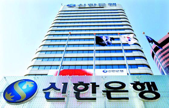 서울 중구 태평로에 위치한 신한은행 본점 전경. 연합뉴스