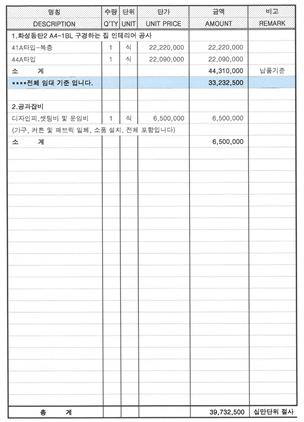 Construction statement.  Source: Office of Representative Eunhye Kim